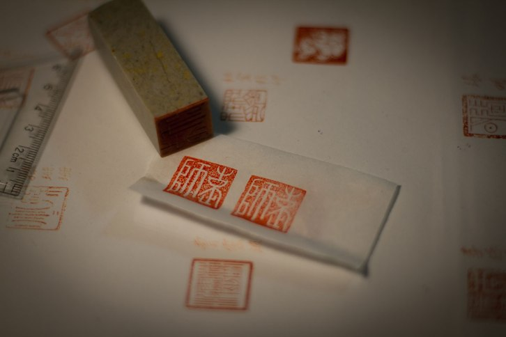 Chinese Stamp Carving